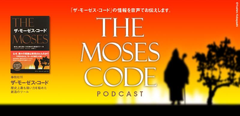 THE MOSES CODE PODCAST ザ・モーゼス・コード ポッドキャスト